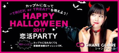【Halloween企画】男女20代限定★恋活PARTY『2次会、映画、カラオケetc』in恵比寿