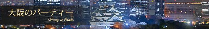 大阪府のパーティー
