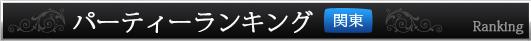 パーティーランキング(関東)